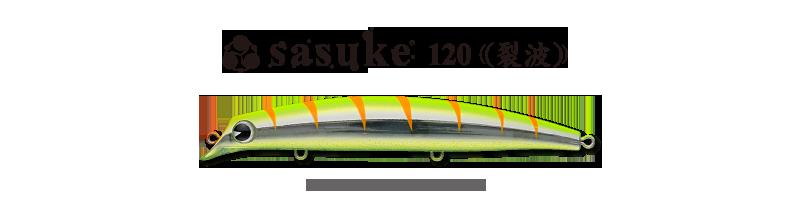 hirame_sasuke120reppa