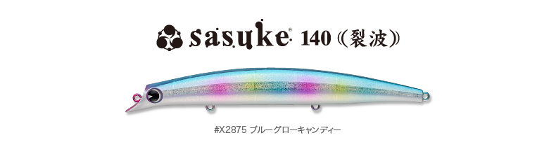 hirame_sasuke140reppa