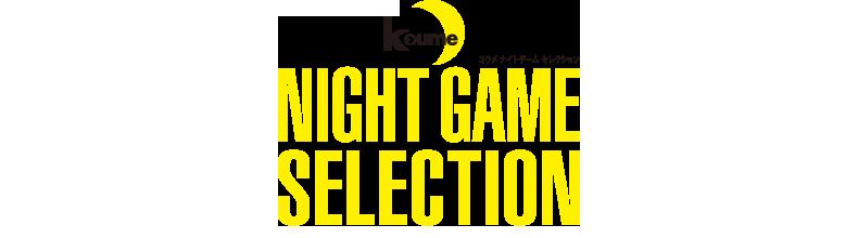koume_ng_logo