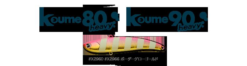 deepc_koume80
