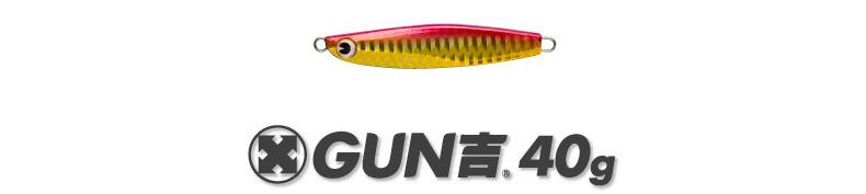 gun40
