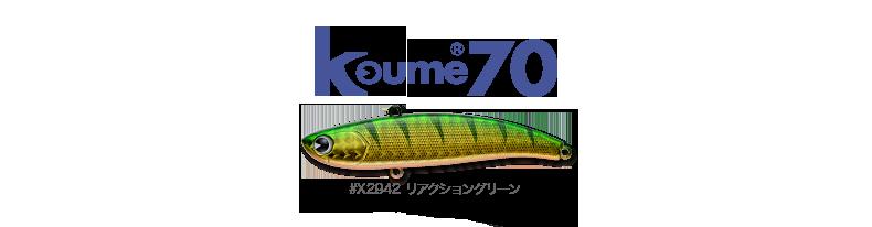 kurodai_koume70