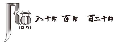 ro_summer_logo