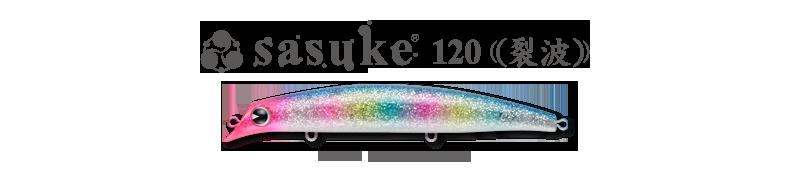 sunamono_sasuke120