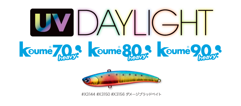 uv_dl_koume