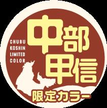 chubukoshin_hanbai_logo1
