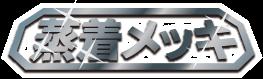 jyoucyaku_logo