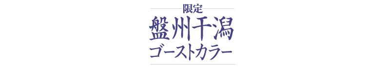 bansyu_logo