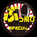buttobi_logo
