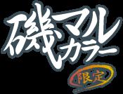 isomaru_logo