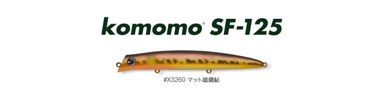 ochiayu_komomo125