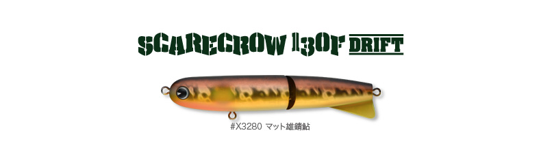 ochiayu_scarecrow130fd
