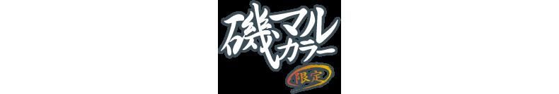 isomaru_logo.0