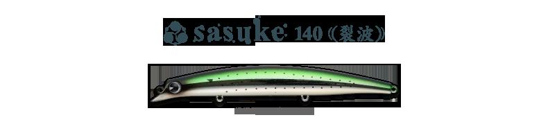 jyoucyaku_sasuke140