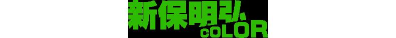 shinpo_logo