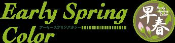earlyspringc_logo