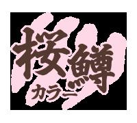 sakuramasu_logo