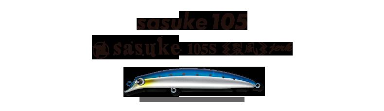 iwashi_sasuke105_03