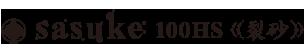 hirame_sasuke100_logo