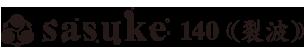 hirame_sasuke140_logo