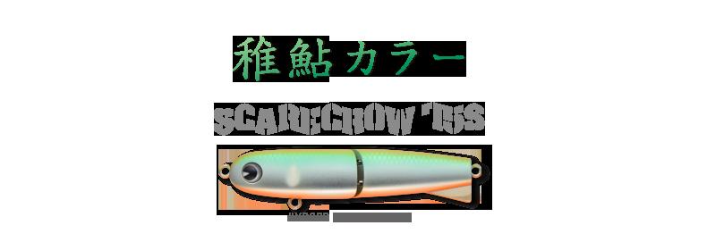 chiayu_scarecrow75