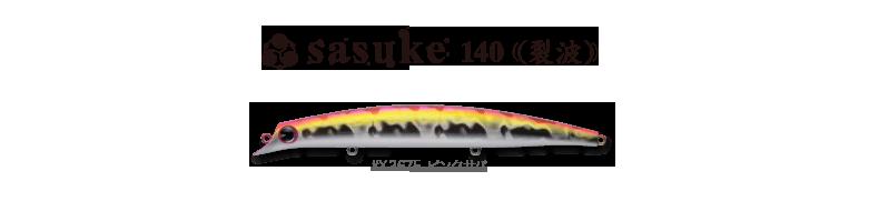 hirame_sasuke140