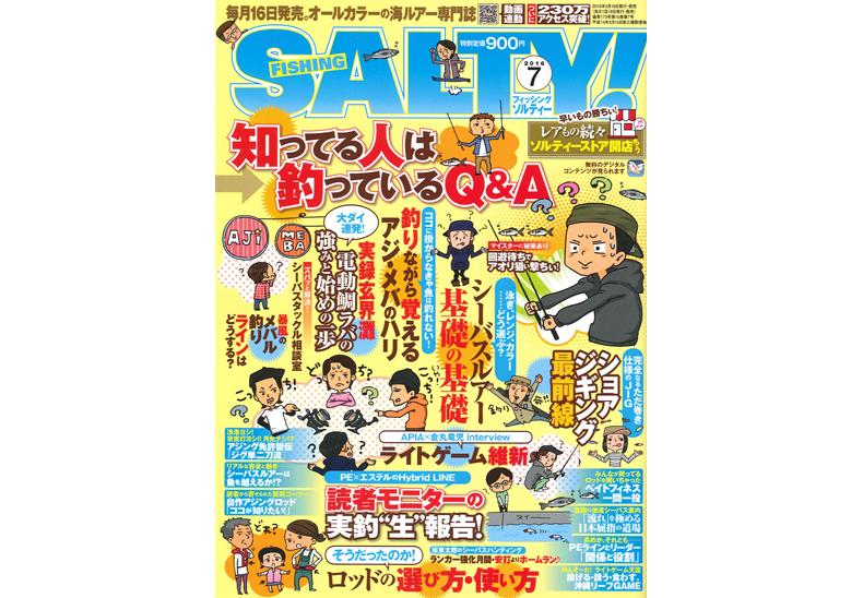 SALTY201607-1