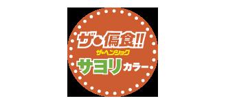 hennsyokusayori_logo