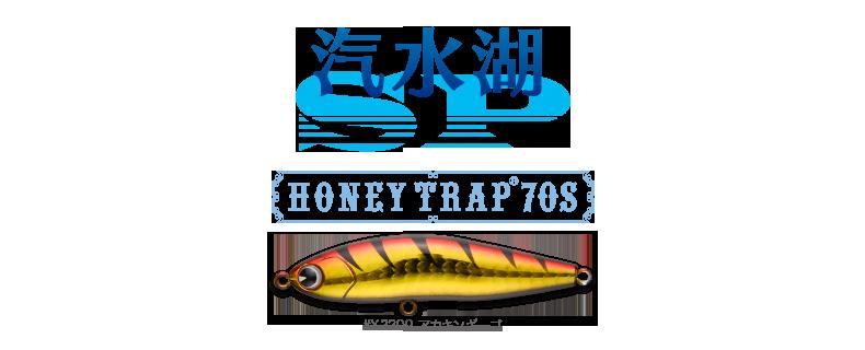 kisuiko_honeytrap70s