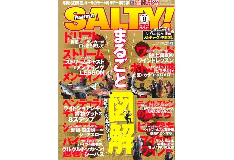 salty8