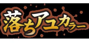 ochiayu_logo