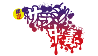 sarashi_logo