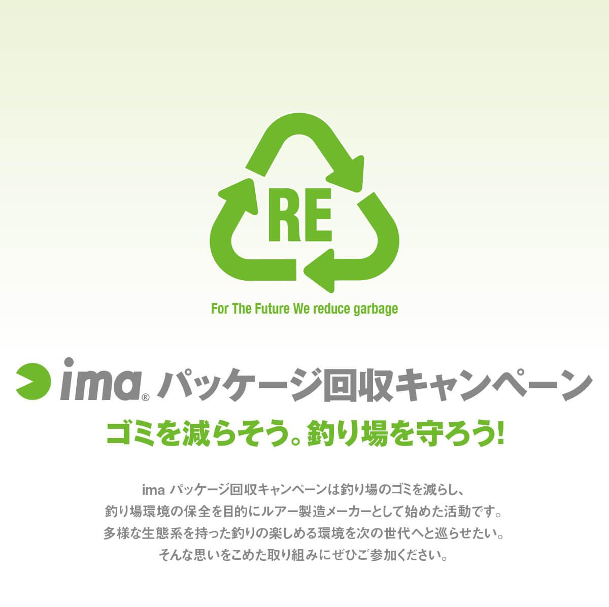 imaパッケージ回収キャンペーン