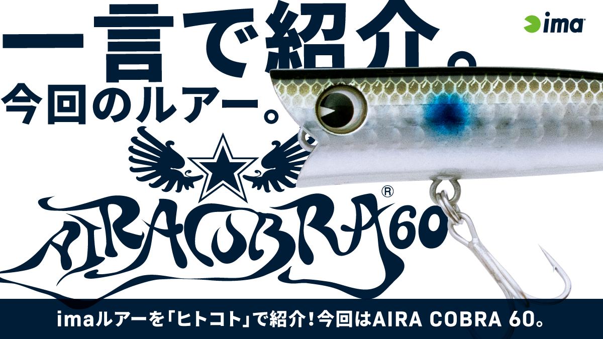 ヒトコトイントロ。 #15 - AIRACOBRA 60