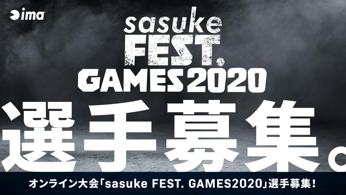sasuke FEST. GAMES 2020予選大会参加者募集!