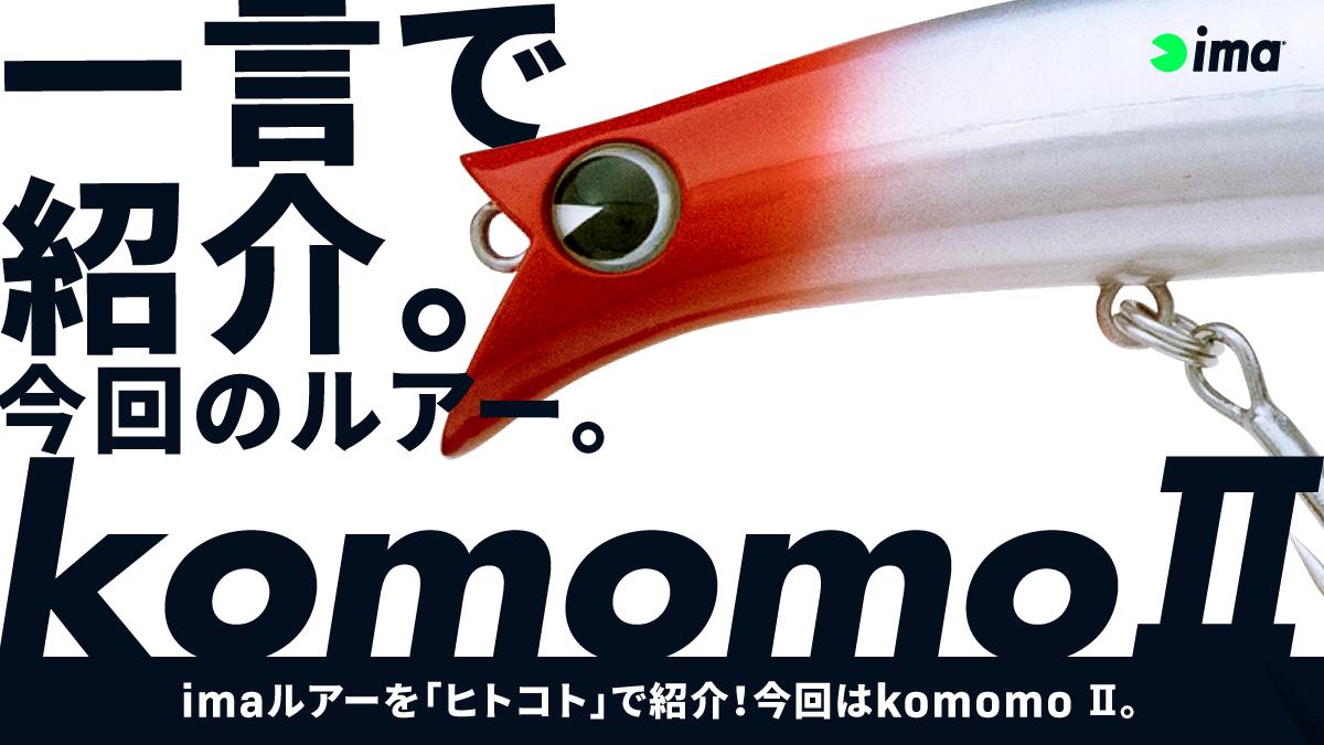 ヒトコトイントロ。 #21 - komomoⅡ