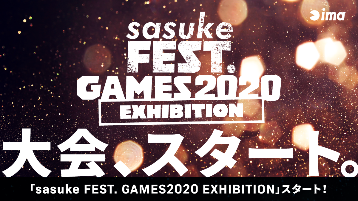 sasuke FEST. GAMES 2020[EXHIBITION]大会、スタート。