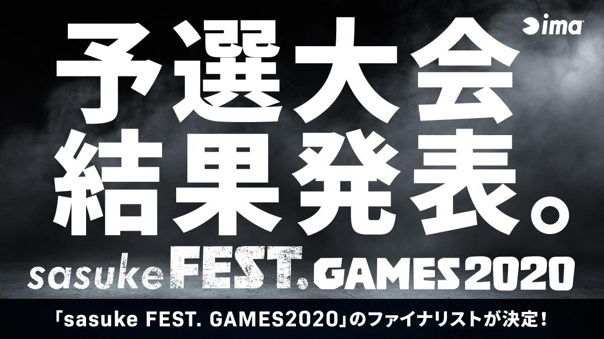 sasuke FEST. GAMES 2020ファイナリスト決定。