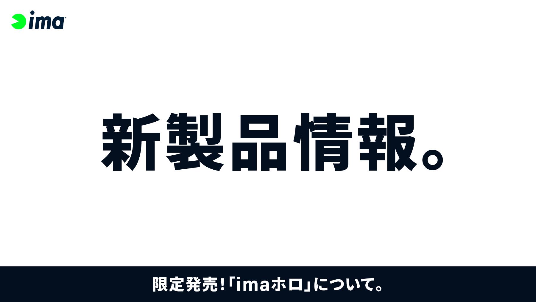 新製品情報:[限定]imaホロ