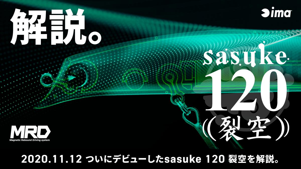 sasuke 120 裂空、解説。