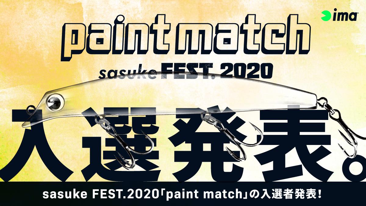 SF2020「paint match」入選者発表。
