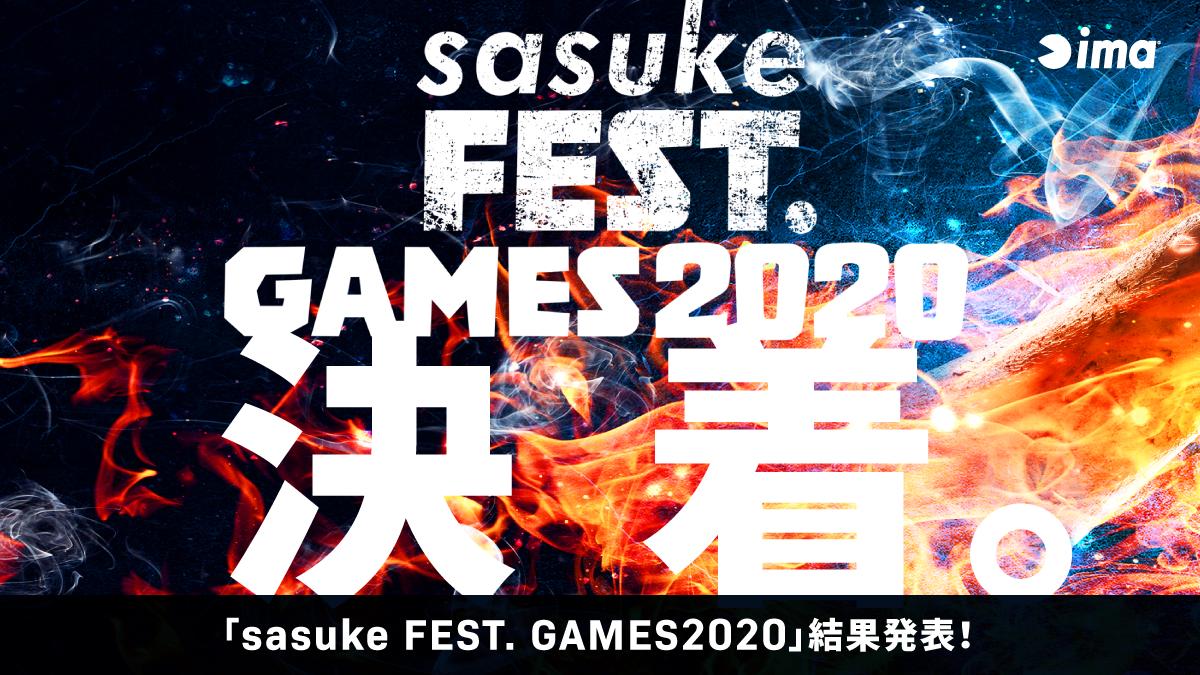 「sasuke FEST. GAMES 2020」結果発表。