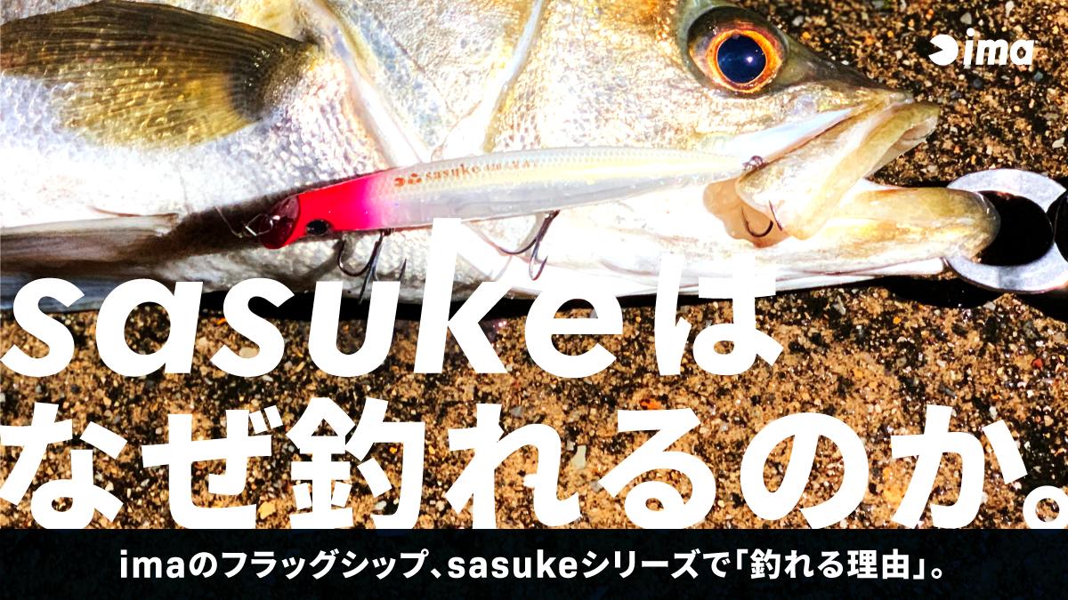 sasukeはなぜ釣れるのか。