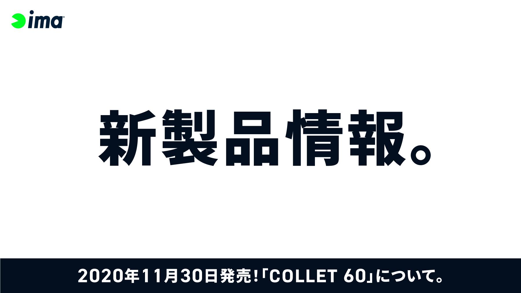 新製品情報:COLLET 60