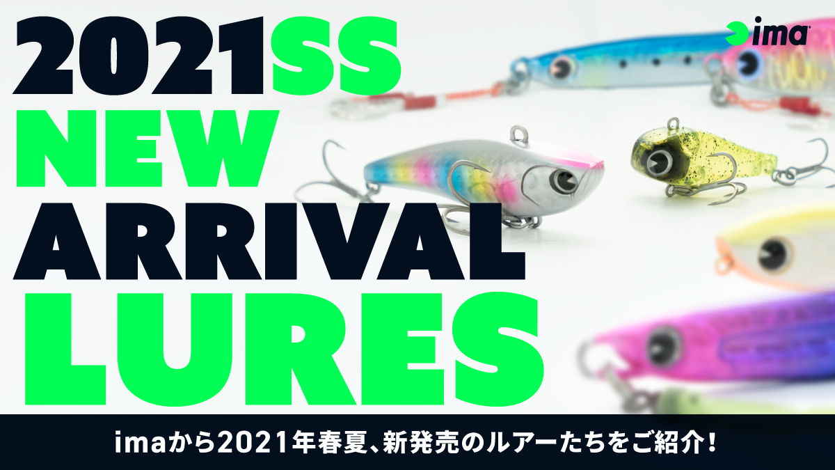2021SS NEW ARRIVAL - LURES