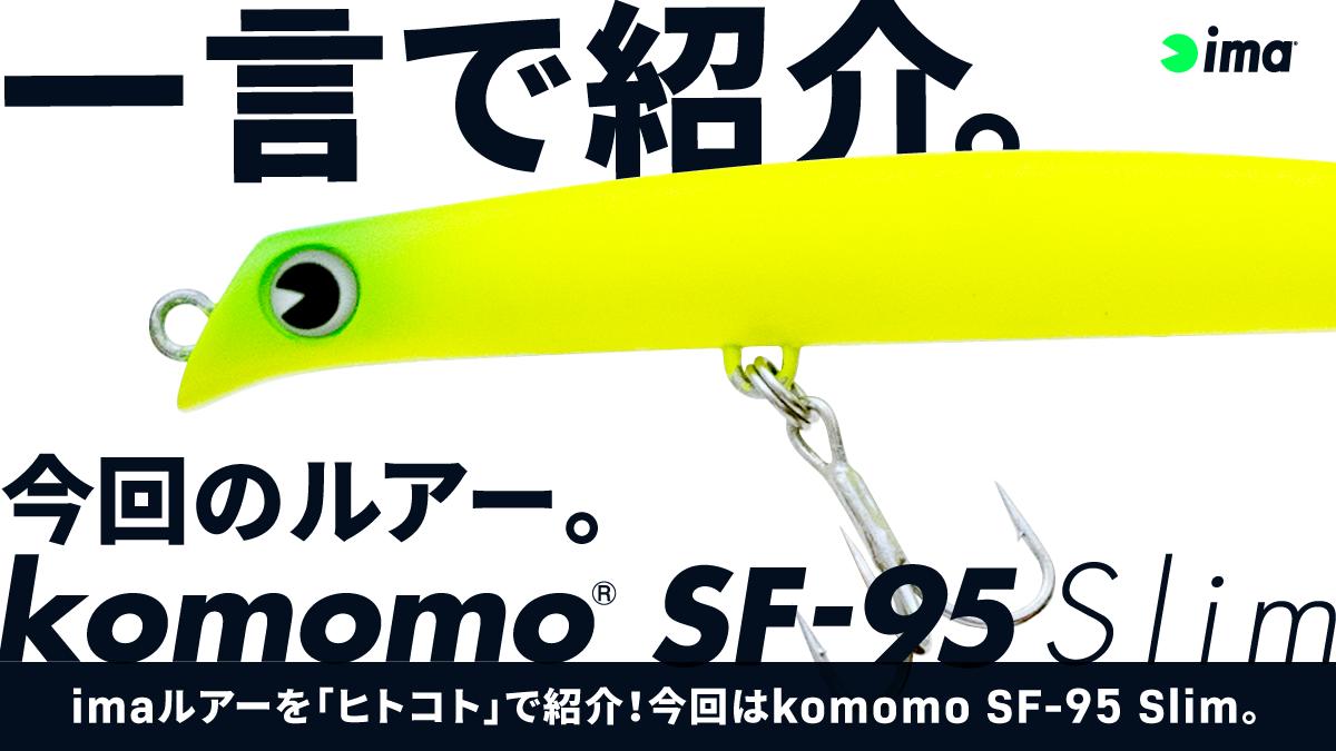 ヒトコトイントロ。 #33 - komomo SF-95 slim