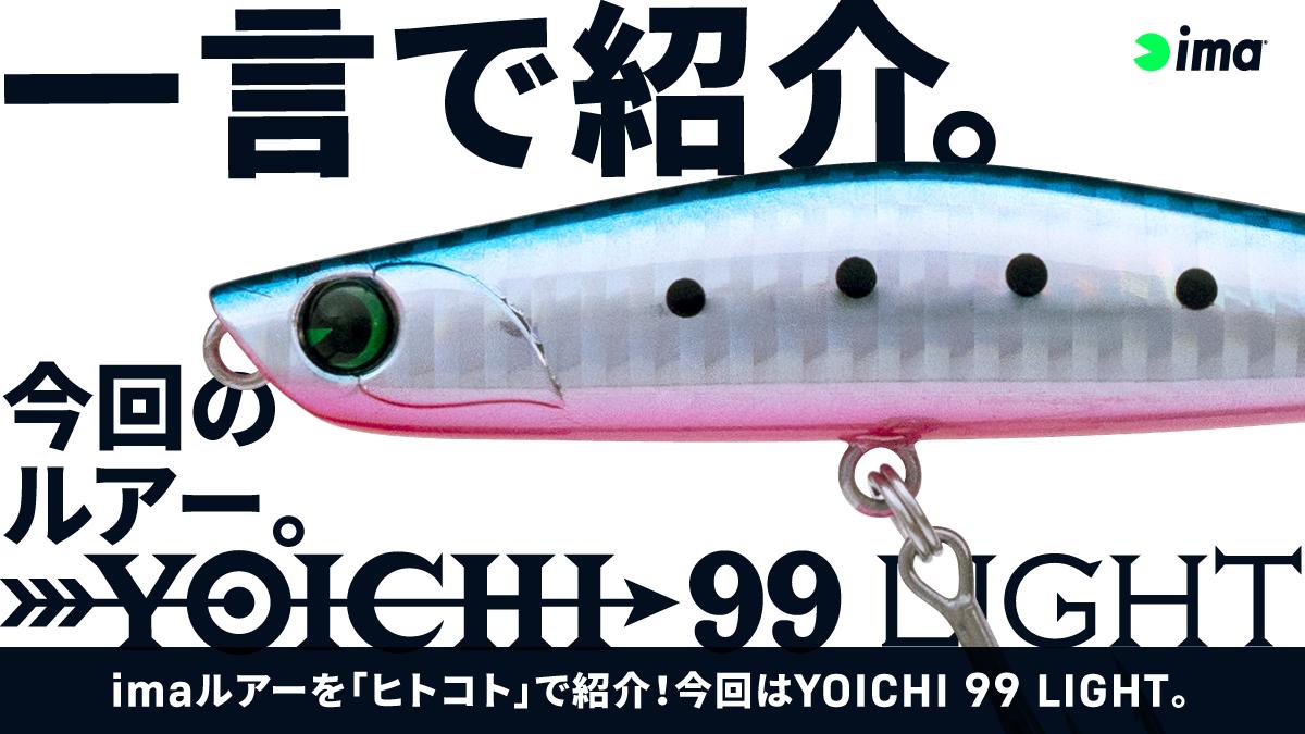 ヒトコトイントロ。 #34 - YOICHI 99 LIGHT