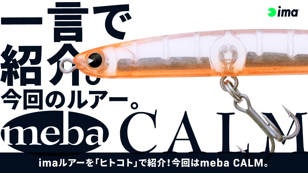 ヒトコトイントロ。 #35 - meba CALM