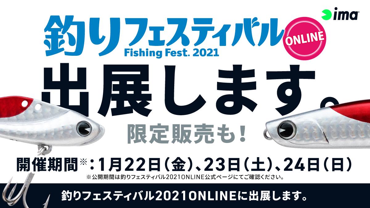 釣りフェスティバル 2021 ONLINE