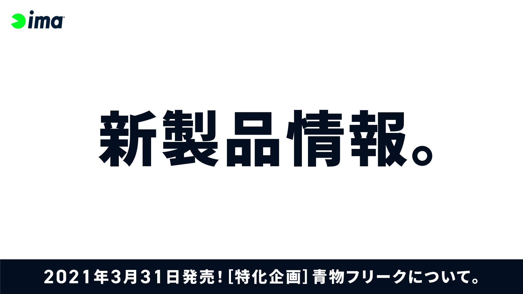 新製品情報:[特化企画]青物フリーク。